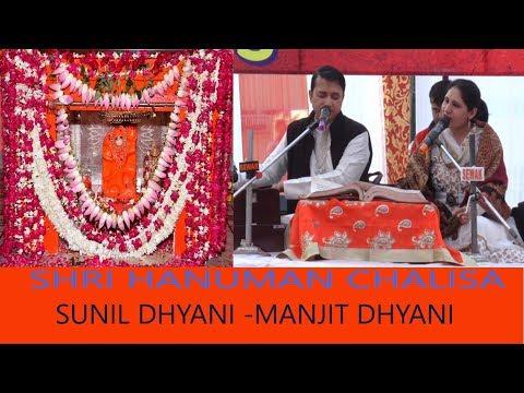 ll श्री हनुमान चालीसा ll Sunil Dhyani - Manjit Dhyani ll श्री डिग्गी वाळे हनुमान ll