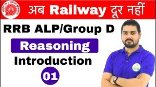 6:00 PM RRB ALP/Group D I Reasoning by Hitesh Sir | Introduction | अब Railway दूर नहीं I Day#01