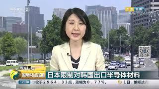 [国际财经报道]热点扫描 日本限制对韩国出口半导体材料| CCTV财经