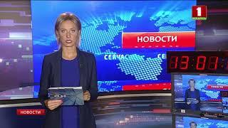 """""""Новости. Сейчас"""" / 13:00 / 17.08.2018"""
