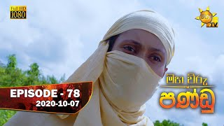 Maha Viru Pandu | Episode 78 | 2020-10-07 Thumbnail