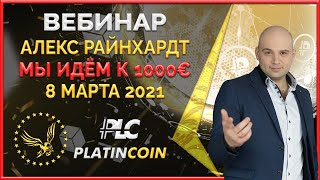 Platincoin вебинар 8 03 2021 Новости Платинкоин дальнейшие планы и стратегия анализ рынка PLC
