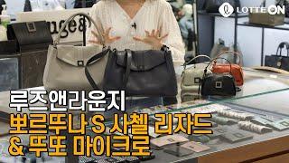 3 200903 롯데백화점 루즈앤라운지 사첼리자드 뚜또…