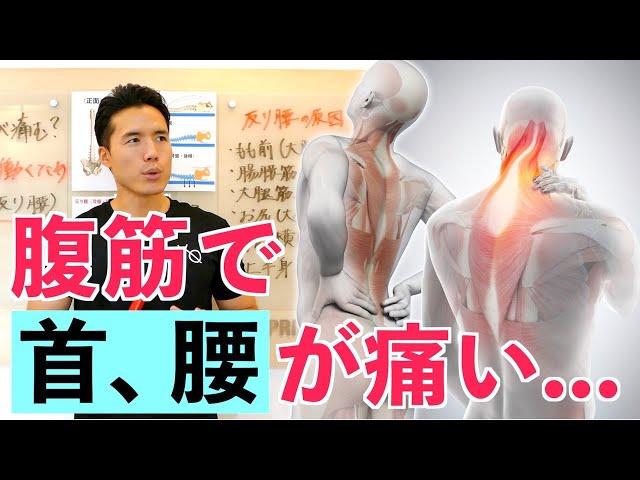 腹筋をやると【首・腰が痛くなる】原因は反り腰!