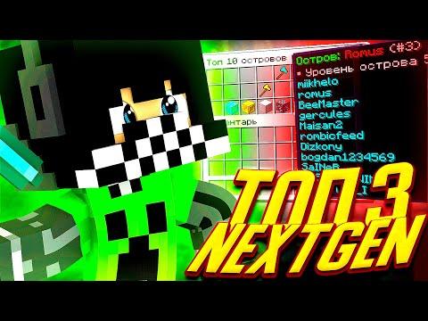 Видео: ТОП 3 ОСТРОВ на Кристаликс Скайблок ● Minecraft Cristalix SkyBlock NextGen