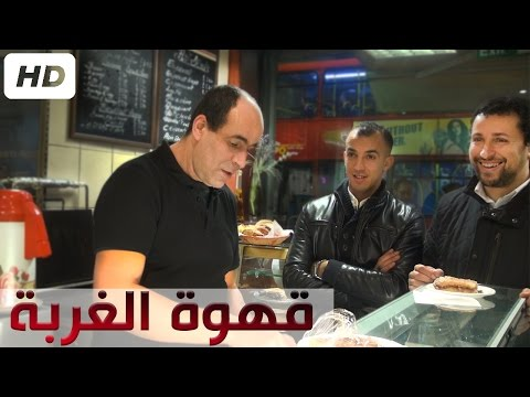Café El Ghorba قهوة الغربة  (un Documentaire Algerien)