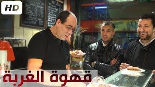 Café El Ghorba قهوة الغربة  (Short Documentary Film)