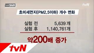 tvN Shift 초미세먼지의 76% ′2차 생성 미세…