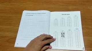 Математические прописи 1 класс