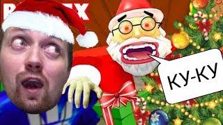 Дед мороз СЪЕЛ все Подарки