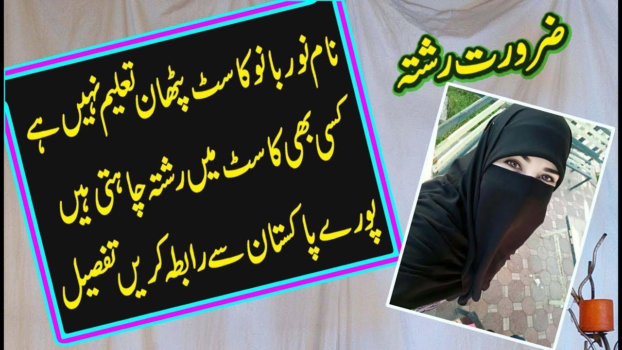 Name Noor bano cast Pathan Bridals Marriage Programs in Karachi Pakistan  details