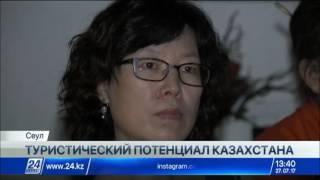 Иностранцы высоко оценивают потенциал туристической отрасли Казахстана