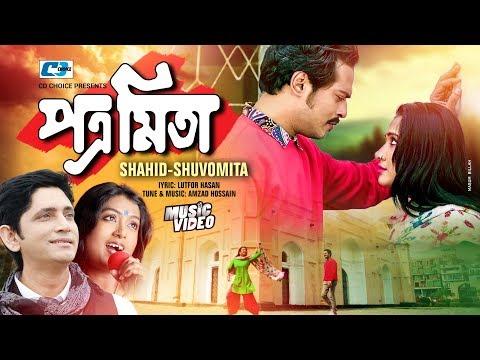 Potro Mita | Shahid | Subhamita | Antu Kareem | Afree | Official Music Video | Bangla New Song 2019