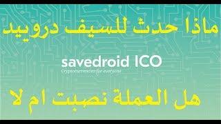 اخر اخبار عملة Savedroid هل نصبت ام لا ومشكلة عملة xvg