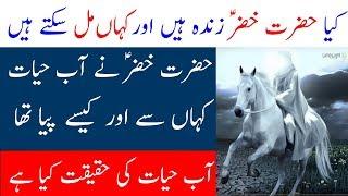 Hazrat Khizar AS aur Aab e Hayat | Aab e Hayat Story | Limelight Studio
