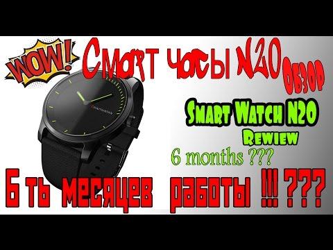 Download Youtube: Смарт часы  N20 6 месяцев работы IP68 сапфировое стекло с Banggood N20 Smart Quartz Watch rewiew