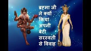 ब्रह्मा जी  ने क्यों किया था अपनी ही बेटी सरस्वती से विवाह !!