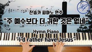 """(찬송가/Hymn) """"주 예수보다 더""""…"""