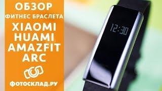 Amazfit Arc обзор от Фотосклад.ру