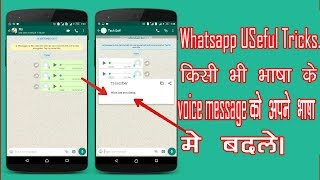 How To Convert Whatsapp Voice message to Text(In hindi),For All Whatsapp users.