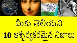 Unknown Facts in Telugu Episode - 22 | Amazing and Interesting facts