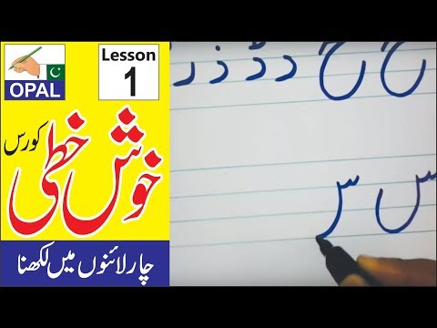 Urdu HandWriting  Lesson 1