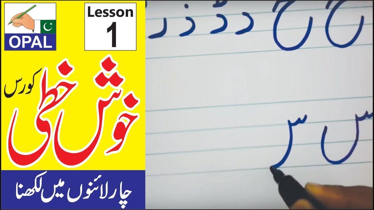 Urdu HandWriting Lesson 1