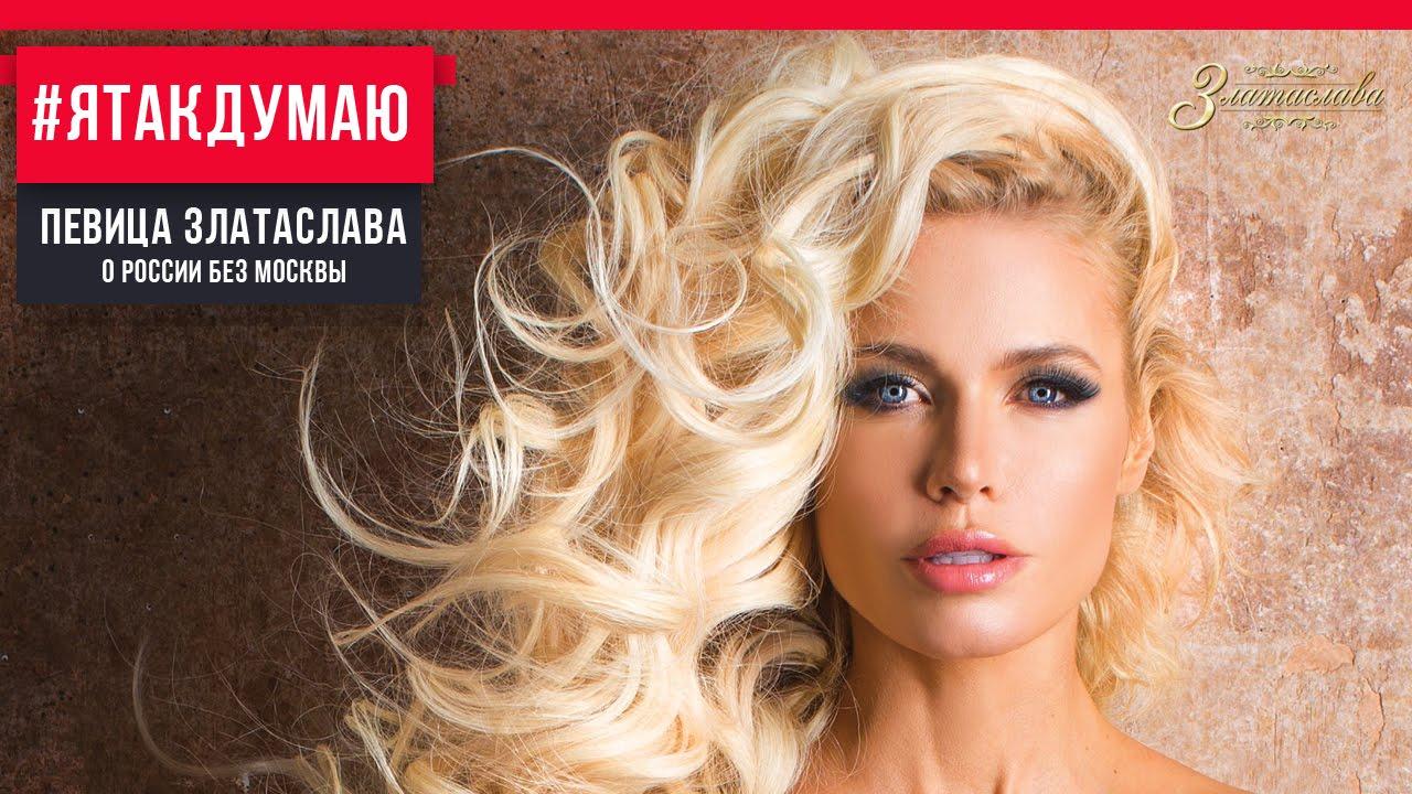 Златаслава предпочитает сниматься голышом. Фото и видео бесплатно