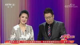 [向幸福出发]婆婆癌症化疗 儿媳用大爱拯救了一个家庭| CCTV综艺