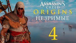 Assassin's Creed: Истоки - DLC Незримые - Песня о Си-Муте и Герте [#4] побочки | PC