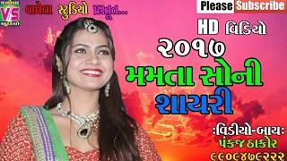 મમતા સોની ||Mamta Soni || Live Show - 2017|| Shayari||Vaghela Studio