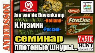 Плетеные шнуры.Семинар Jan van de Bovenkamp (Голландия)Berkley(Поддержите меня, поставьте лайк и подпишитесь на канал..., 2015-06-03T17:42:56.000Z)
