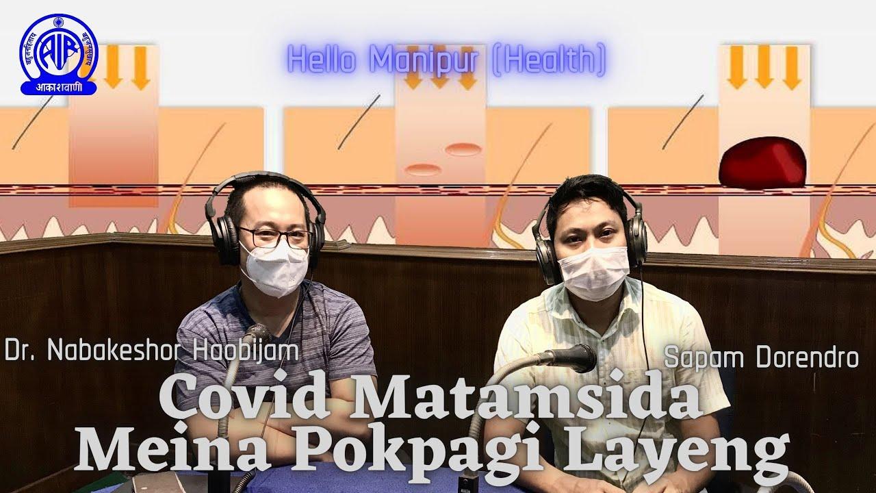 Covid Matamsida Meina Pokpagi Layeng | Dr. Nabakeshor Haobijam