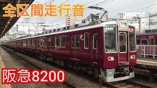 【全区間走行音】阪急8200系 東芝GTO-VVVF  特急 (神戸三宮→大阪梅田)