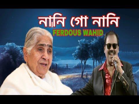 Nani Go Nani | Bangla New Song 2018 | Enfield boishakhi mela 2018 | Ferdous Wahid