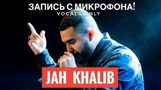 Голос с микрофона: Jah Khalib - Лейла (Голый голос)