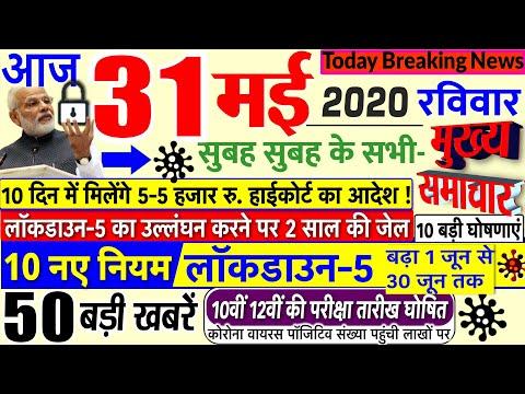 Today Breaking News ! आज 31 मई 2020 के मुख्य समाचार बड़ी खबरें, LOCKDOWN 5 #SBI, Railway, PM Modi,