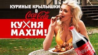 MAXIM кухня: куриные крылышки в кока-коле!