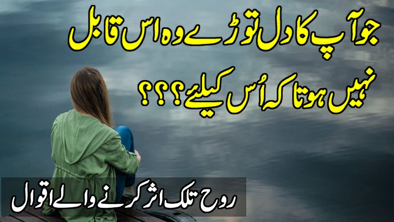 Most Beautiful Quotes In Urdu | True Urdu Quotes | Heart ...