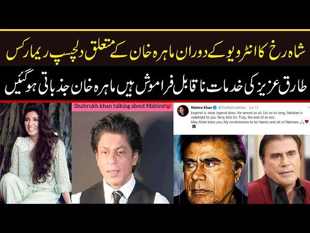 Shah Rukh told about his experience with Pakistani Actress    Mahira Khan   9 News HD