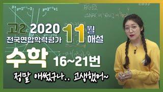 [2020학년도 고2 11월 모의고사 해설강의] 수학-…