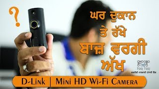 D Link Mini HD Camera | Secure Your Home With D Link Mini Wi Fi Camera | FogTog |