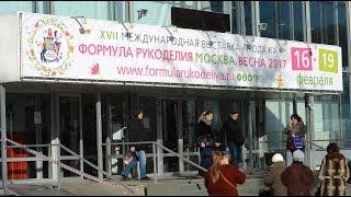 видео XVIII Международная выставка-продажа «Формула Рукоделия Москва. Осень 2017»