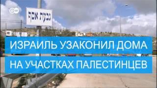 Кнессет узаконил еврейские поселения на частных землях арабов