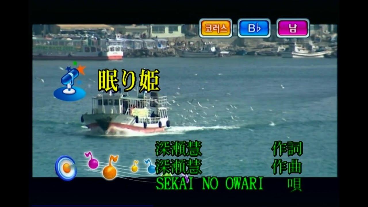 SEKAI NO OWARI - 眠り姫 (잠자는 공주) (KY 곡번호) 노래방 カラオケ