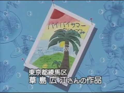石川秀美  バイバイサマー