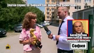 Златен скункс за заместник-министъра Росица Димитрова