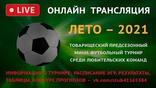 Товарищеский турнир по мини футболу ЛЕТО 2021 КБ Череповец Гладиаторы