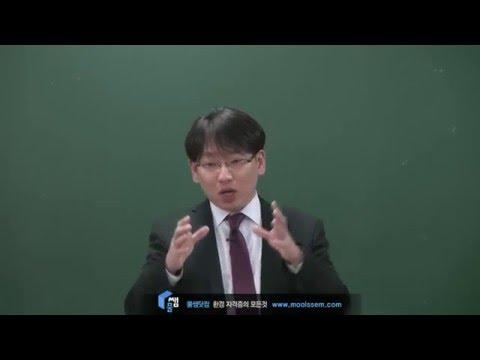수질환경기사 필기 - 2016년 최신 수질공정시험기준 #1 (이종혁)