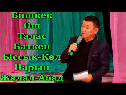 Борончу & Беш тапан //Кыргыз тил// патриоттук сатира